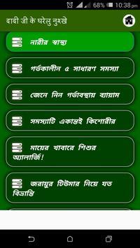 Dadi Ji Ke Gharelu Nuskhe( Bengali) apk screenshot