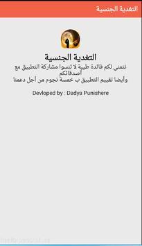 التغدية الجنسية apk screenshot
