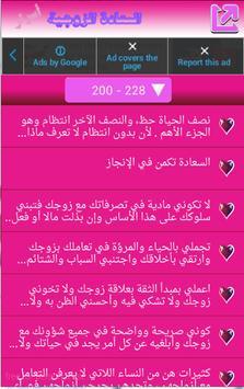 السعادة الزوجية apk screenshot