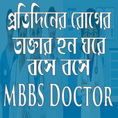 MBBS Doctor icon