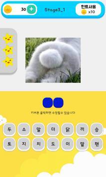 동물뒷모습퀴즈 screenshot 2