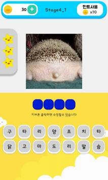 동물뒷모습퀴즈 screenshot 3