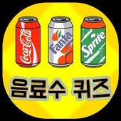 음료수퀴즈 icon