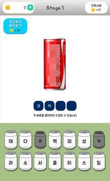 음료수퀴즈 screenshot 1