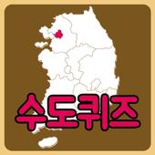 세계수도퀴즈 icon