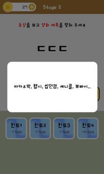 영화초성퀴즈 apk screenshot