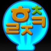 자음모음합체퀴즈 icon