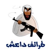 نكت داعش icon