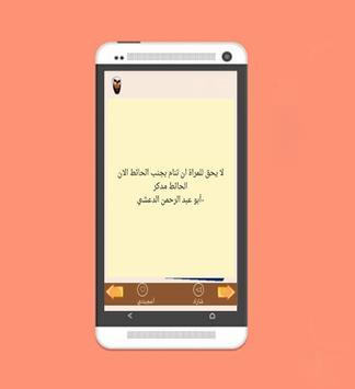 نكت داعش screenshot 1