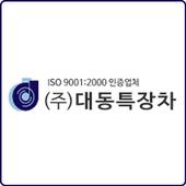 (주)대동특장차 icon
