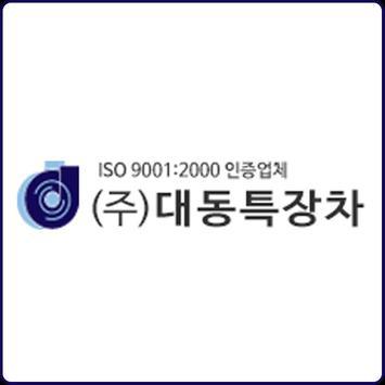 (주)대동특장차 poster