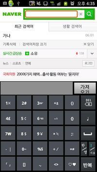 한글큐(Q) screenshot 1