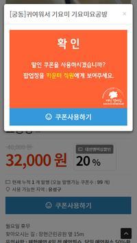 대전멤버십 apk screenshot
