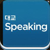 Daekyo Speaking icon