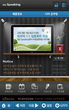 Daekyo Speaking poster