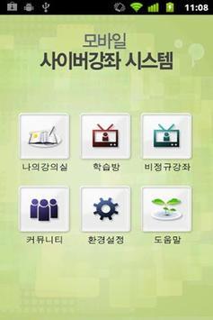 대림대학교 사이버강좌 poster