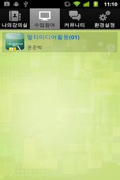 대림대학교 사이버강좌 apk screenshot