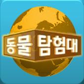 동물 탐험대 [한글] - 무료 icon