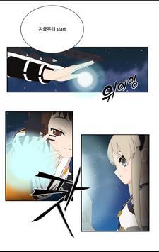 바보만화-무료만화,만화인 apk screenshot