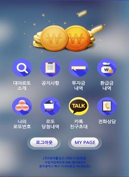 대야홀딩스 apk screenshot