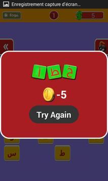 لعبة الدكاء ألالغاز 2017 screenshot 2