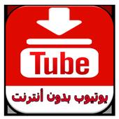 اليوتيوب بدون انترنت - prank icon