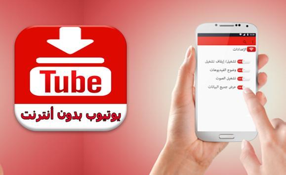 اليوتيوب بدون انترنت - prank poster