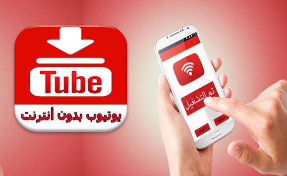 اليوتيوب بدون انترنت - prank apk screenshot