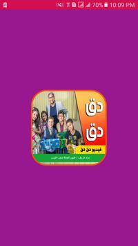 فيديو دق دق - مراد شريف | طيور الجنة poster
