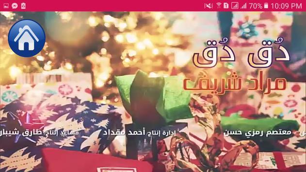 فيديو دق دق - مراد شريف | طيور الجنة screenshot 2
