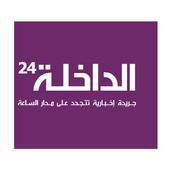 الداخلة 24 - Dakhla24.com icon