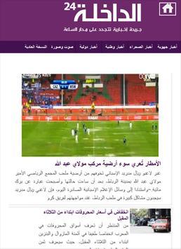 الداخلة 24 - Dakhla24.com apk screenshot