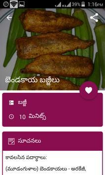 Easy south indian recipes in telugu descarga apk gratis comer y easy south indian recipes in telugu captura de pantalla de la apk forumfinder Image collections
