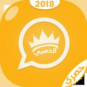  وات ساب الذهبي بلس حصري 2018 icon