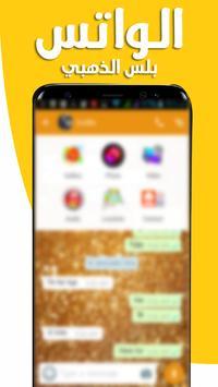  وات ساب الذهبي بلس حصري 2018 screenshot 2