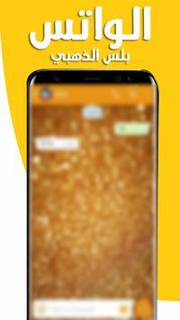  وات ساب الذهبي بلس حصري 2018 screenshot 3