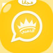 وات ساب ذهبي بلس حصري 2018 icon