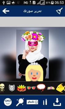 تطبيق تعديل على الصور - جديد apk screenshot