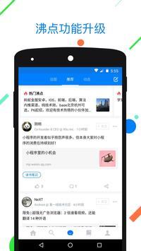 掘金 screenshot 3