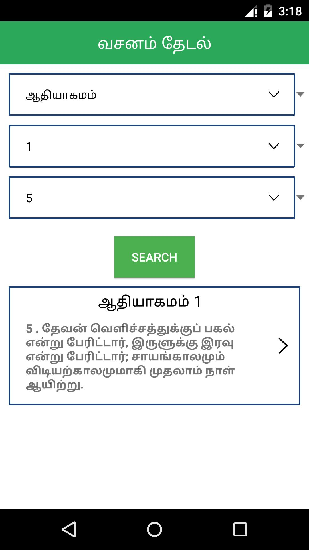 free offline tamil bible download for android