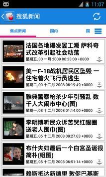 中国新闻 apk screenshot