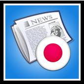 日本ニュース icon