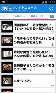 日本ニュース apk screenshot