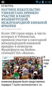 Uzbekistan News apk screenshot