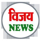Hindi Vijay News icon