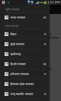 Hindi Vijay News apk screenshot