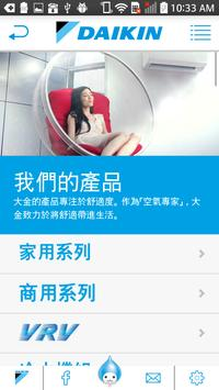 Daikin HK screenshot 2