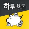 하루용돈-돈버는어플!! icon