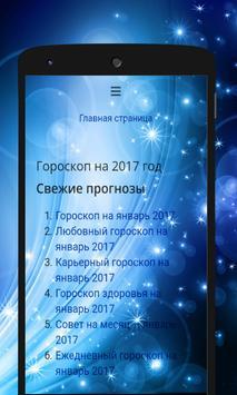 Гороскоп poster