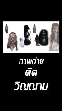 ภาพถ่ายติดวิญญาน poster